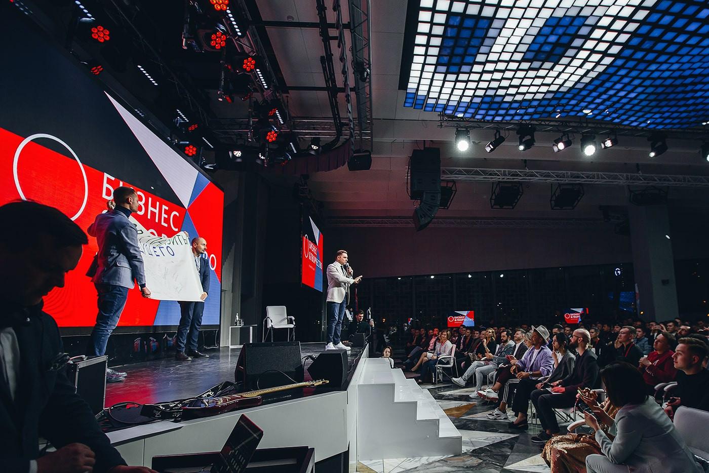 Бизнес и Творчество 2019: всё о главной