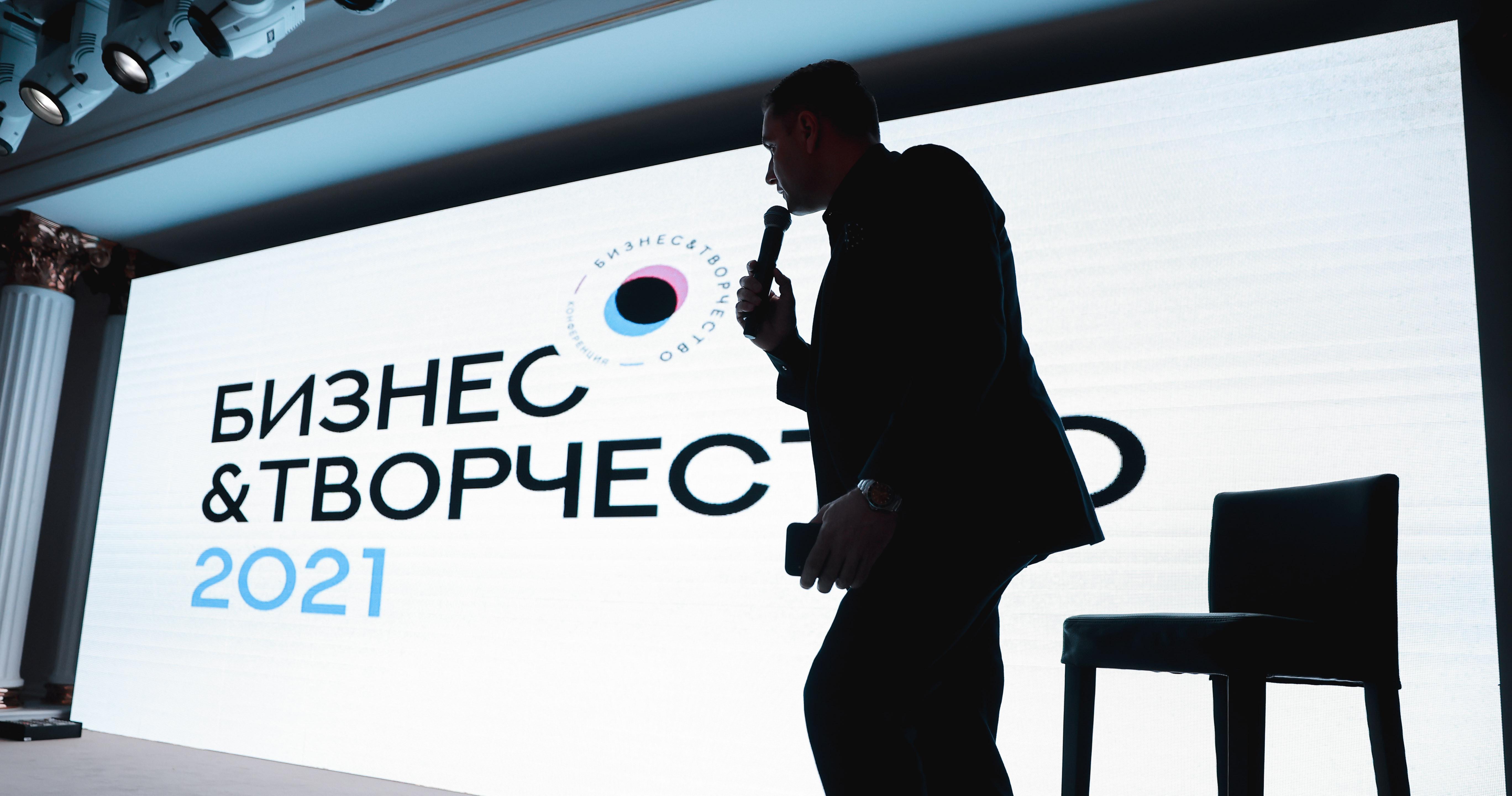 Как прошла конференция «Бизнес и Творчество» 2021
