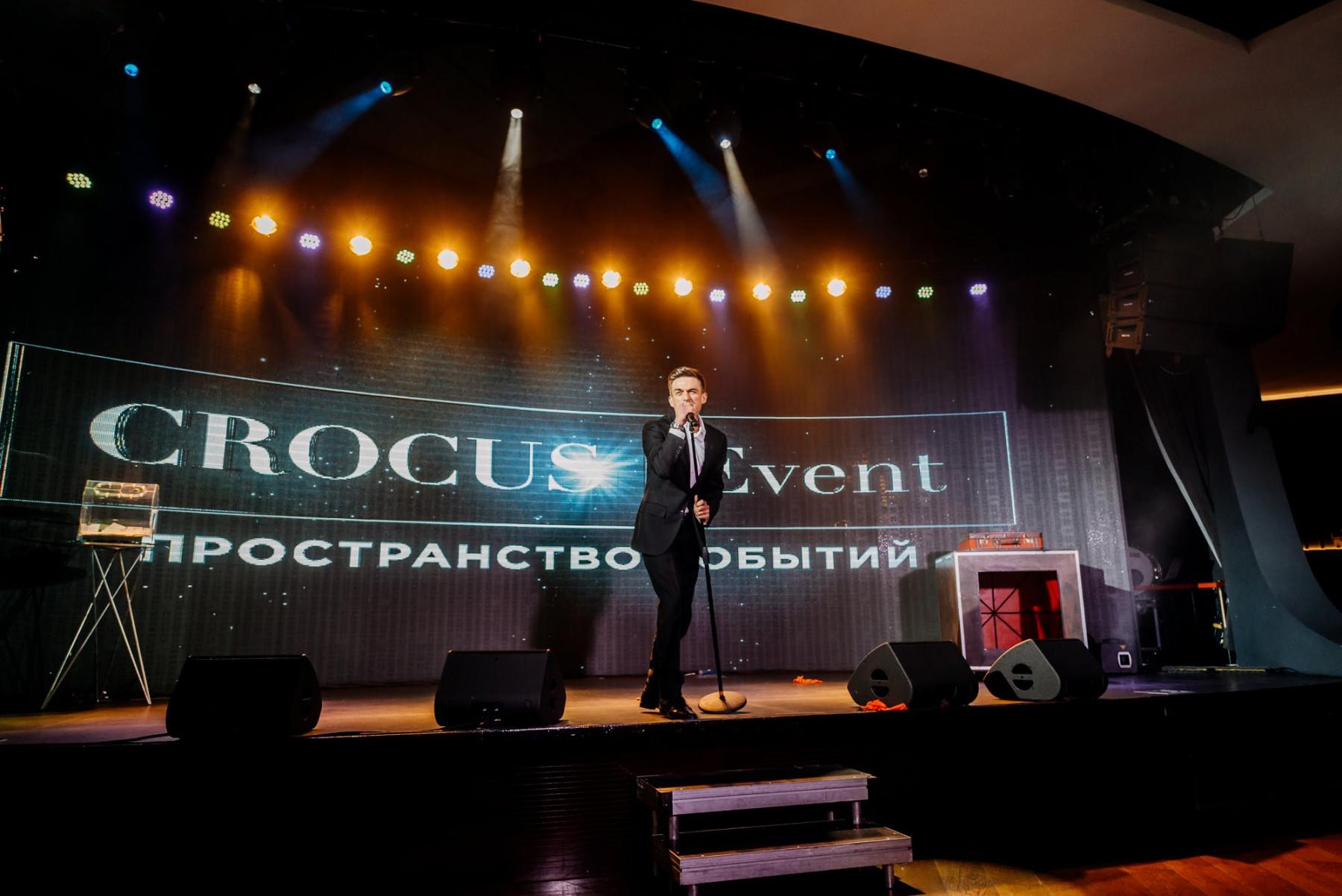 Презентация Crocus Event: новая структура от самого